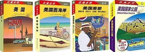 《美国旅游前可以阅读的书籍(旅行/徒步露营常识/历史等)美国旅游攻略组成员 美国旅游攻略》