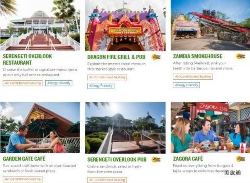 《Busch Gardens的餐饮与其他》