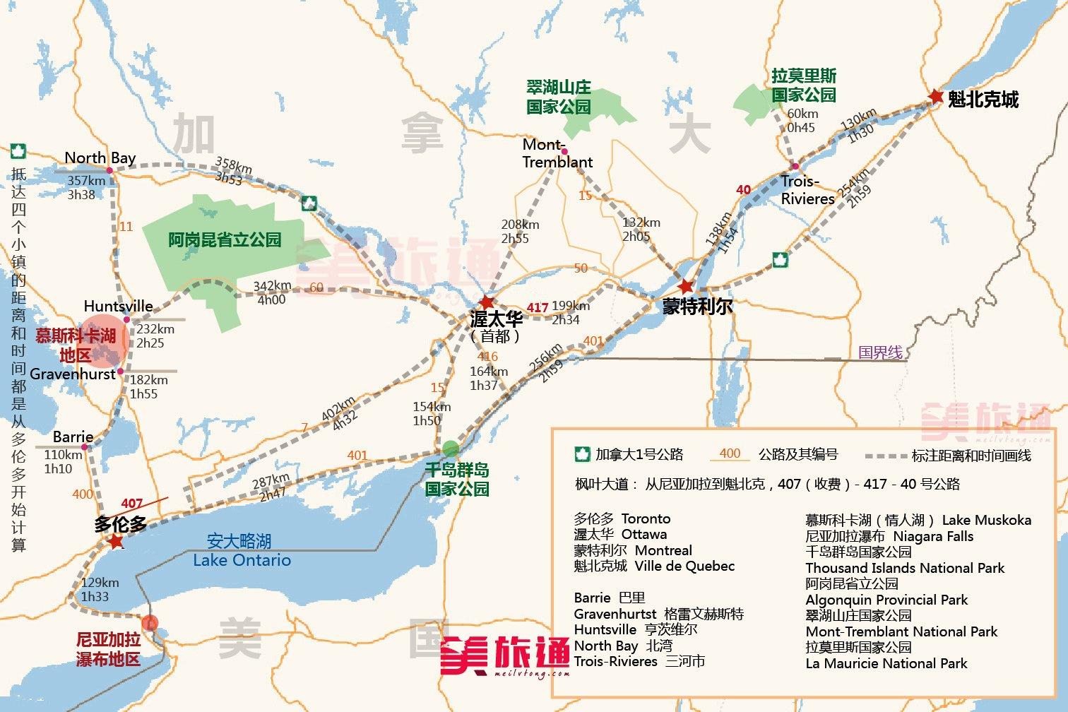 《加拿大东部自驾枫叶大道15天行程规划(干货)》