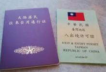 中国护照/美国绿卡 去台湾【办理指南】