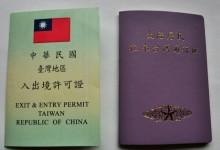 持美国绿卡中国护照在台湾转机问题