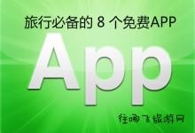旅行必备的 8 个免费 App
