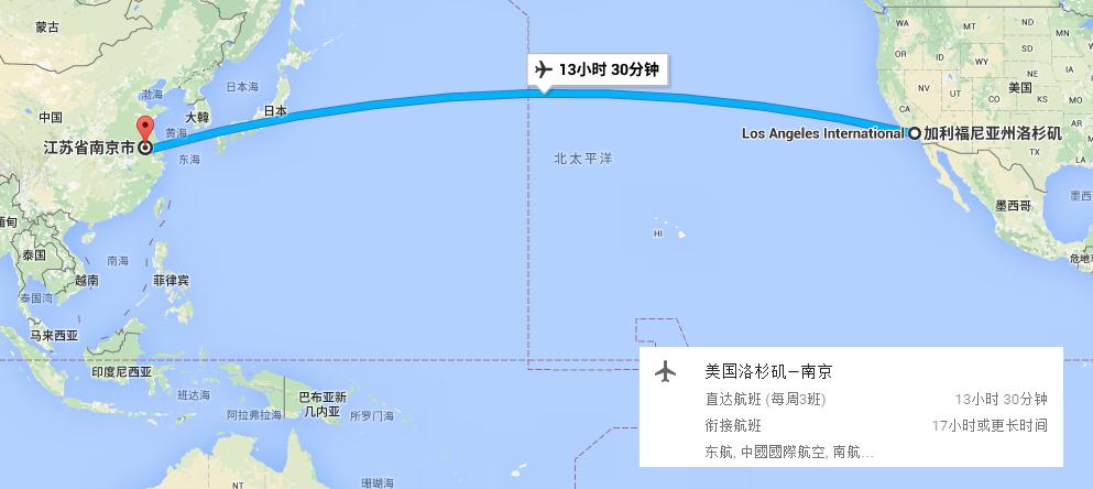《洛杉矶到南京机票价格》