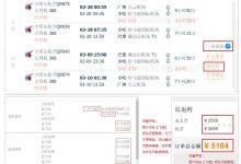 中国和美国,哪个国家机票卖的更便宜?